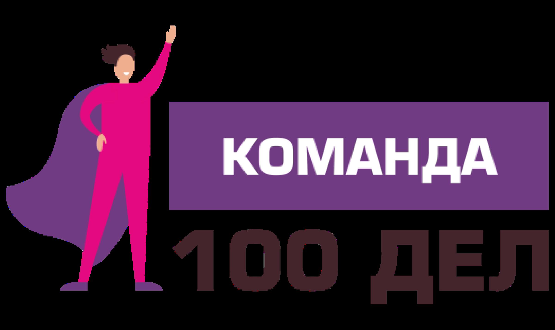 Команда 100 дел