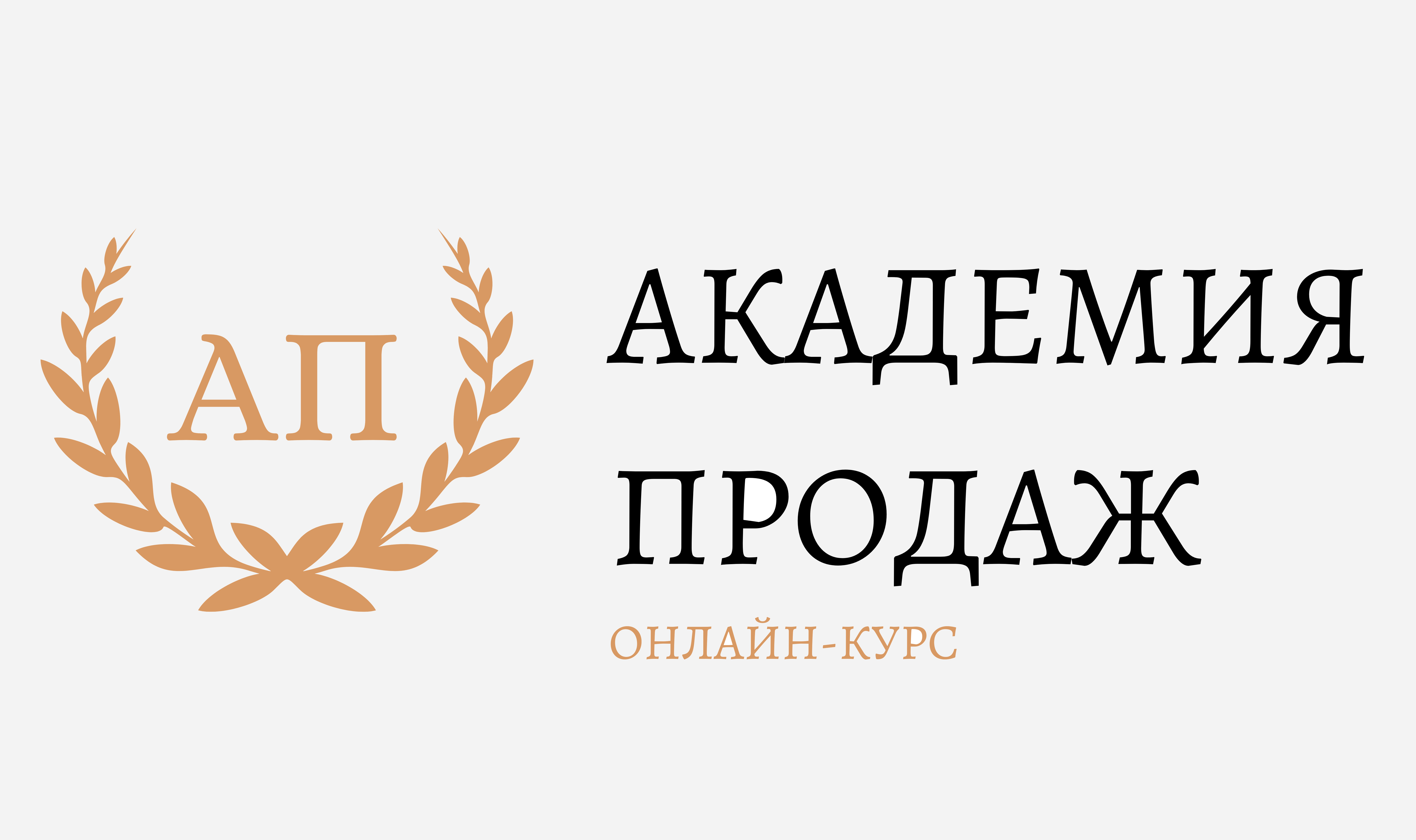 Онлайн-курс «Академия Продаж»