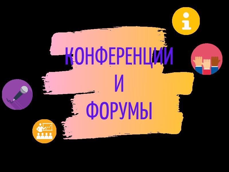 Организация и проведение конференций и форумов